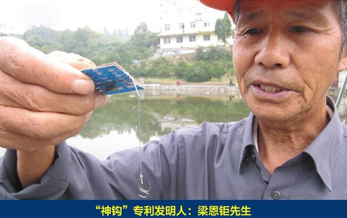 钓鱼神钩发明人梁恩钜照片