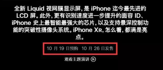 iPhone XR 明天正式预购
